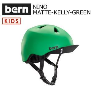 送料無料 bern バーン 子供用 ヘルメット スケボー スノボー 自転車 ジャパンフィット/NINO MATTE-KELLY-GREEN VISOR付 VJBMGV surfer