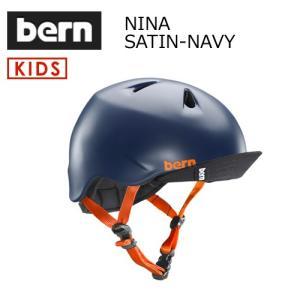 送料無料 bern バーン 子供用 ヘルメット スケボー スノボー 自転車 ジャパンフィット/NINO SATIN-NAVY VISOR付 VJBSNVV surfer