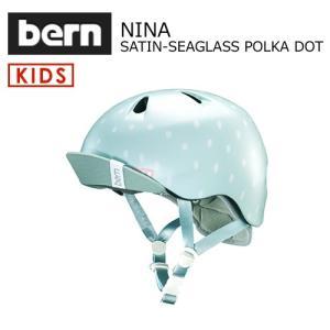 送料無料 bern バーン 子供用 ヘルメット スケボー スノボー 自転車 ジャパンフィット/NINA SATIN-SEAGLASS POLKA DOT VISOR付 VJGSSPV surfer