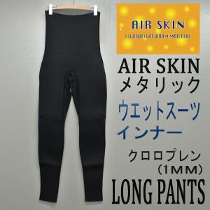 AIR SKIN/エアースキン メタリックス 1mmクロロプレンゴム ロングパンツ 防寒用インナーウェア LONG PANTS ウェットスーツのインナー メンズ レディース