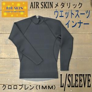 AIR SKIN/エアースキン メタリックス 1mmクロロプレンゴム 長袖 防寒用インナーウェア L/SLEEVE ウェットスーツのインナー メンズ レディース