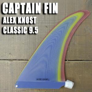 CAPTAIN FIN/キャプテンフィン ALEX KNOST CLASSIC/アレックスノスト 9.5 ロングボード用フィン ボックスフィン/センターフィン/サーフボード用フィン|surfingworld