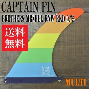 CAPTAIN FIN/キャプテンフィン BROTHERS MARSHALL/ブラザーズマーシャル RAINBOW 9.75 MULTI ロングボード用フィン ボックスフィン/センターフィン|surfingworld