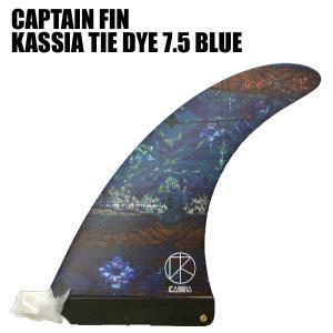 CAPTAIN FIN/キャプテンフィン KASSIA MEADOR/カシアミーダー TIE DYE BLUE 7.5 ロングボード用フィン ボックスフィン/センターフィン/サーフボード用フィン|surfingworld