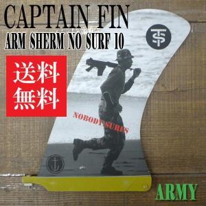 CAPTAIN FIN/キャプテンフィン SHERM NO SURF 10.0 ARMY ロングボード用フィン ボックスフィン/センターフィン/サーフボード用フィン 送料無料|surfingworld