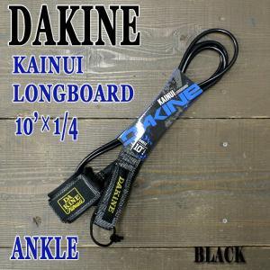 DAKINE/ダカイン KAINUI ANKLE 10 x 1/4  ロングボード用リーシュコード ...
