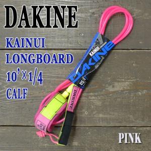 DAKINE/ダカイン KAINUI LONGBOARD CALF ひざ ふくらはぎ用 10 x 1/4 PINK LEASH CODE/リーシュコード サーフボードロングボード用 パワーコード surfingworld