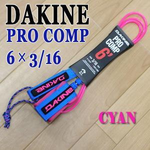 DAKINE/ダカイン PRO COMP 6 x 3/16 CYAN LEASH CODE/リーシュコード サーフボード用 パワーコード|surfingworld