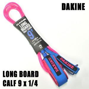 DAKINE/ダカイン LONG BOARD LEASH ANKLE 9x1/4 CYAN ロングボード用リーシュコード足首用|surfingworld