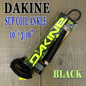 DAKINE/ダカイン SUP COILED LEASH ANKLE 10x3/16 BLACK SUP用コイルリーシュコード スタンドアップパドルボード用 surfingworld