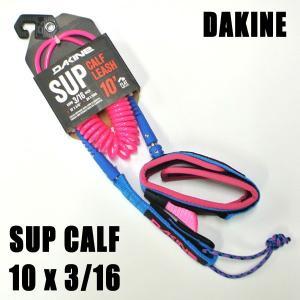 DAKINE/ダカイン SUP COILED LEASH CALF 10x3/16 CYAN SUP用コイルリーシュコード スタンドアップパドルボード用 ふくらはぎ用|surfingworld