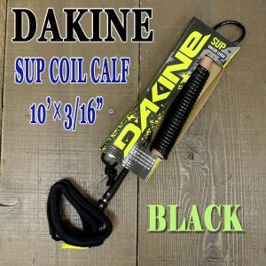 DAKINE/ダカイン SUP COILED LEASH CALF 10x3/16 BLACK SUP用コイルリーシュコード スタンドアップパドルボード用 surfingworld