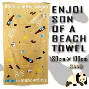 値下げしました!ENJOI/エンジョイ SON OF A BEACH TOWEL/ビーチタオル SAND|surfingworld