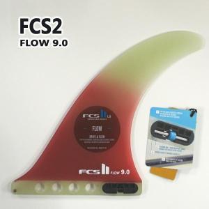 FCS2 FIN/エフシーエス2 FLOW PG 9.0 RED ロングボード用フィン SINGLE パフォーマンスグラス ボックスフィン 送料無料 [返品、交換及びキャンセル不可]|surfingworld