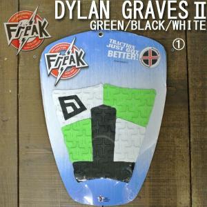 値下げしました!FREAK/フリーク DECK PAD/デッキパッド DYLAN GRAVES 2 GREEN/BLACK/WHITE 1 サーフボード用 サーフィン用デッキパッチ トラクションパッド|surfingworld