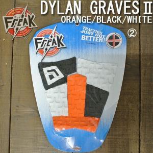 値下げしました!FREAK/フリーク DECK PAD/デッキパッド DYLAN GRAVES 2 ORANGE/BLACK/WHITE 2 サーフボード用 サーフィン用デッキパッチ トラクションパッド|surfingworld
