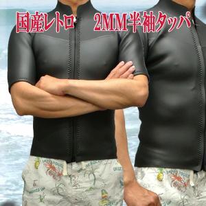 【オリジナル】国産 レトロタイプ 2mm 半袖タッパ フロントジップ フラットスキン×メッシュスキン ウェットスーツ【送料無料】サーフィン用 男性用 WETSUITS 17 surfingworld