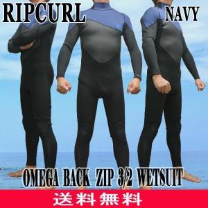 RIP CURL/リップカール OMEGA BACK ZIP 3/2mm フルスーツ ウェットスーツ 49NAVY 送料無料 サーフィン用 男性用  wsm8km surfingworld