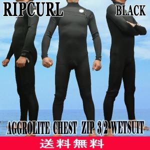 値下げしました!RIP CURL/リップカール 3/2mm AGGROLITE CHEST ZIP 90BLACK フルスーツ ウェットスーツ 送料無料 男性用 メンズ チェストジップ surfingworld