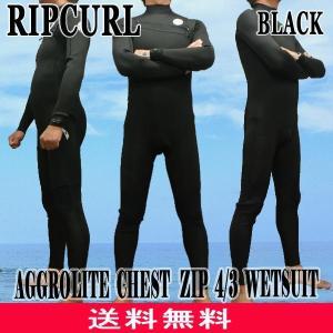 値下げしました!RIP CURL/リップカール 4/3mm AGGROLITE CHEST ZIP 90BLACK フルスーツ ウェットスーツ 送料無料 男性用 メンズ チェストジップ surfingworld