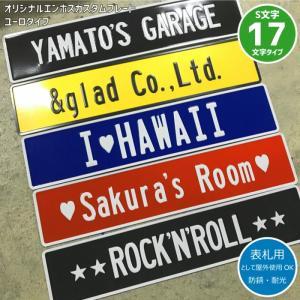 お名前や店名、チーム名、愛車、ガレージ、ペットなどのお好きなロゴでオリジナルのエンボスサインプレート...