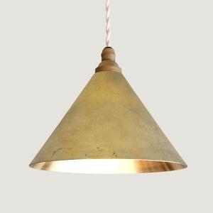 照明器具 FUTAGAMI 真鍮のペンダントランプ 鋳肌・円錐 削り出し仕上げ surouweb