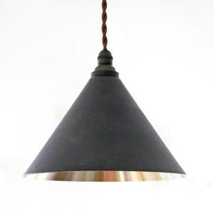 照明器具 FUTAGAMI 真鍮のペンダントランプ 鋳肌・円錐 削り出し 黒ムラ仕上げ surouweb