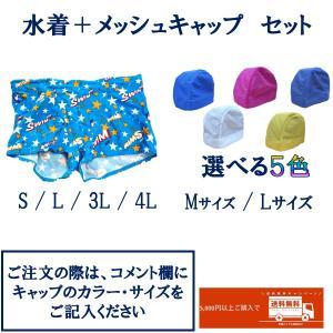 子ども 子供 水着 帽子 セット 男の子 新品 未使用 プール スイミング 水遊び 小学生 中学生 スタートセット S L 3L 4L|surpreza