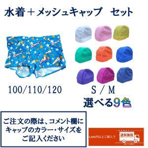 子ども 子供 水着 帽子 セット 男の子 新品 未使用 プール スイミング 水遊び 幼児 小学生 スタートセット 100 110 120|surpreza