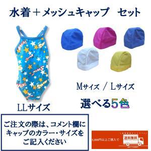 子ども 子供 水着 帽子 セット 女の子 新品 未使用 プール スイミング 水遊び 小学校 中学生 スタートセット LL|surpreza