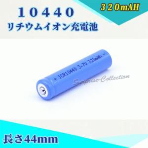 【レビュー書いて送料無料】10440/リチウムイオン充電池/10440充電池/バッテリー/10440 1000mAh/バッテリー 10440|surprise-collection