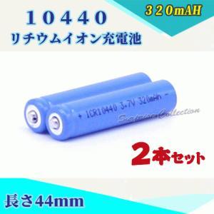 【レビュー書いて送料無料】10440/リチウムイオン充電池2本セット/10440充電池/バッテリー/10440 1000mAh/バッテリー 10440-2|surprise-collection