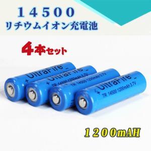 【レビュー書いて送料無料】14500リチウムイオン充電池4本セット/14500充電池/バッテリー/14500 1300mAh/単三充電池/バッテリー 14500-4|surprise-collection