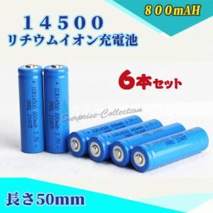 【レビュー書いて送料無料】14500リチウムイオン充電池6本セット/14500充電池/バッテリー/14500 1300mAh/単三充電池/バッテリー 14500-6|surprise-collection