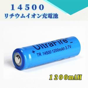 【レビュー書いて送料無料】14500/リチウムイオン充電池/14500充電池/バッテリー/14500 1300mAh/単三充電池/バッテリー 14500|surprise-collection