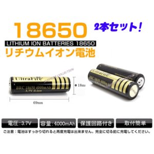 【レビュー書いて送料無料】充電式電池2本セット/18650充電池2本/18650/リチウムイオン充電池/バッテリー/ウルトラファイアー/Ultrafire