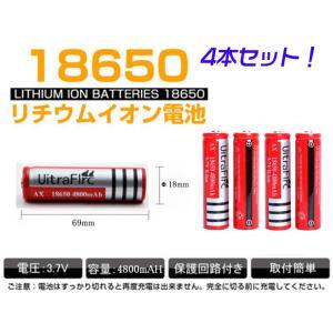 充電式電池4本セット/18650充電池4本/18650/リチウムイオン充電池/バッテリー
