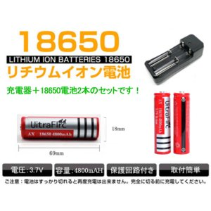 充電池充電器パック/充電池充電器セット/18650/リチウムイオン充電池/バッテリー