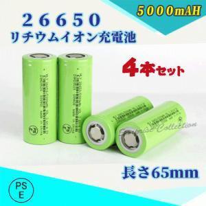 【レビュー書いて送料無料】充電式電池4本セット/26650充電池4本/26650/リチウムイオン充電池/バッテリー/6800 mAH|surprise-collection