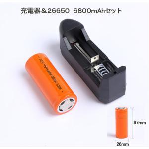 【レビュー書いて送料無料】26650充電池&充電器パック/26650充電器セット/26650/リチウムイオン充電池/バッテリー/6800 mAH|surprise-collection