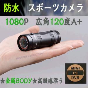【レビュー投稿送料無料】1080P高画質!防水!☆ハイビジョンマルチスポーツアクションカメラ 小型ビデオカメラ/ドライブレコーダー f9|surprise-collection