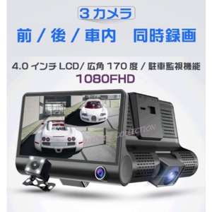 レビュー投稿送料無料【新製品】3カメラ搭載!ドライブレコーダ...