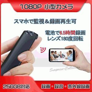小型ビデオカメラ 電池で録画 180°レンズ回転可 クリップ式 赤外線録画 ループ録画ドライブレコー...
