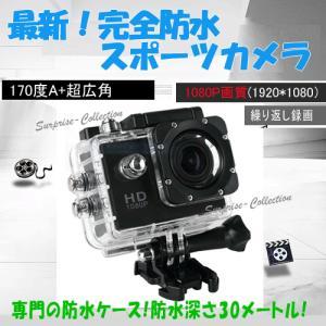 【レビュー書いて送料無料】スポーツ型ビデオカメラ/広角170度/ドライブレコーダー/完全防水/1080P/32GB/長時間録画 newdv|surprise-collection