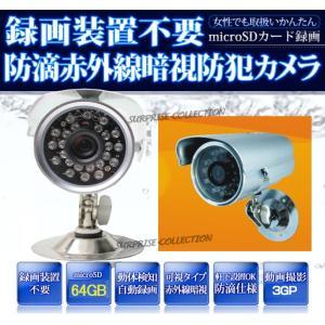 ●録画装置不要 防滴赤外線暗視防犯カメラ ●高価で配線や設定の面倒なデジタルレコーダーは不要! ●録...