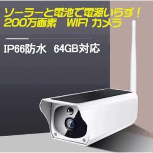 ◎ 機能:ソーラーパネル屋外Wifi防犯カメラ/200万画素/IP66防水/64GB対応/人体検知/...