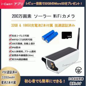 防犯カメラ WIFI ソーラー 屋外 32GB MicroSD付き 200万画素 太陽光 半永久使用...