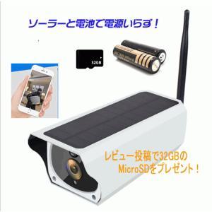 防犯カメラ WIFI ソーラー 屋外 32GBSDカード付 200万画素 太陽光 半永久使用 家庭用...