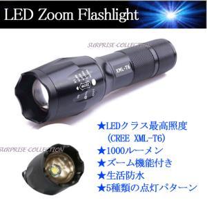 【レビューを書いて送料無料】強力ハンディライト/CREE T6 LED/ズーム機能付/1000lm/防水/照射距離300m/懐中電灯/自転車ライト t6sh-single|surprise-collection