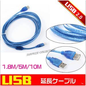 【レビューを書いて送料無料】 【即納】★USB延長ケーブル1.8M/5M/10M/USB延長コネクタ usbcable|surprise-collection
